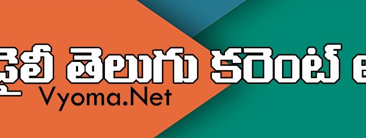 Telugu Current affairs vyoma