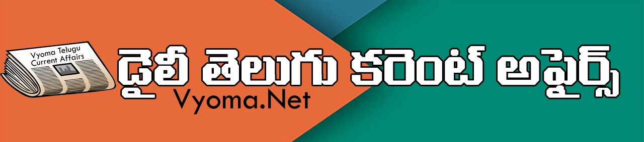 Daily Telugu Current affairs vyoma logo
