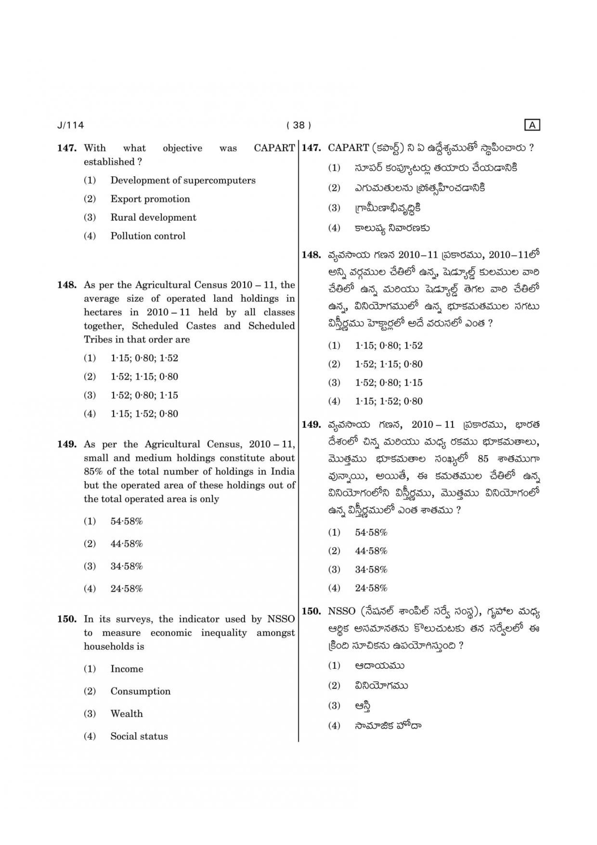 Group-II-18-2016 QuestionPaper-page-035