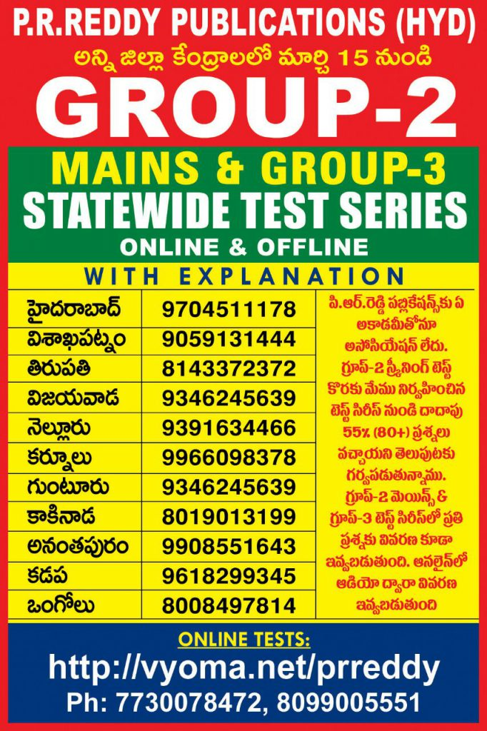 PR Reddy test series