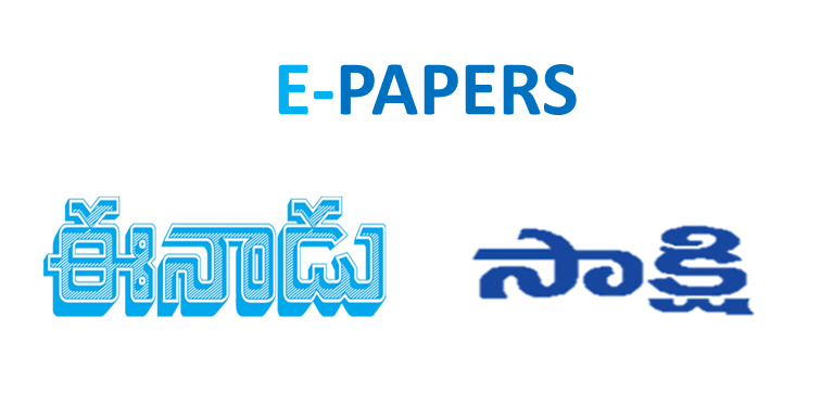 Download Daily Telugu Epapers Material PDF from all Newspapers