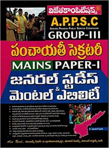 APPSC Group&-III Panchayat Secretary MAINS Paper-I General Studies & Mental Ability [ TELUGU MEDIUM ]