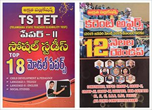 tstet books