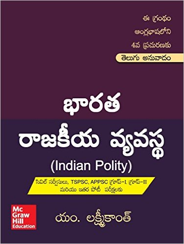 The indian polity by laxmikant free download