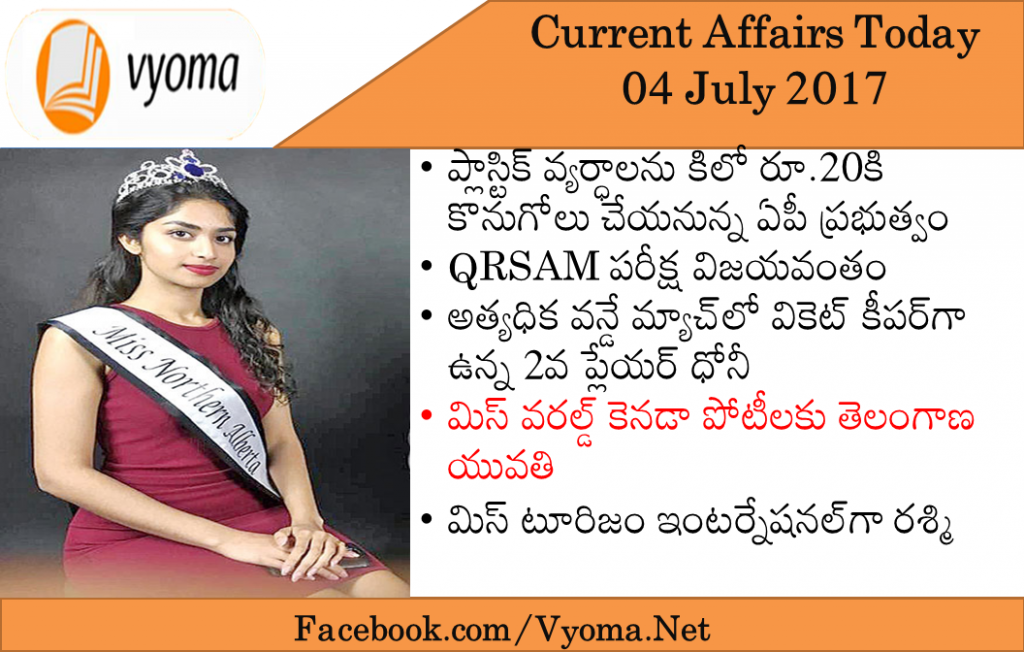 Current Affairs Telugu 04 July 2017