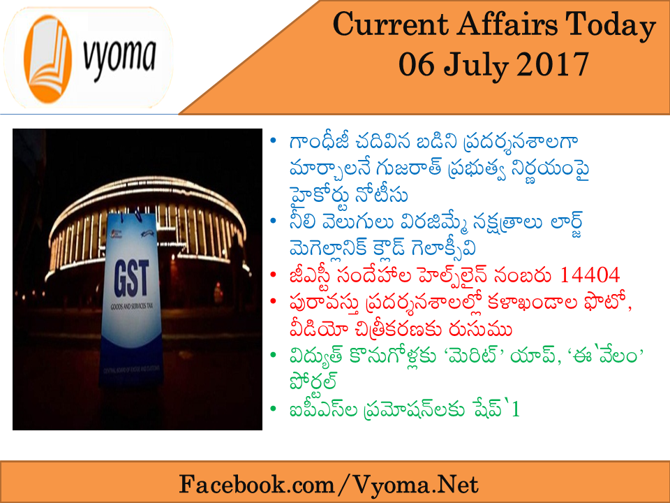 Current affairs telugu july 2017