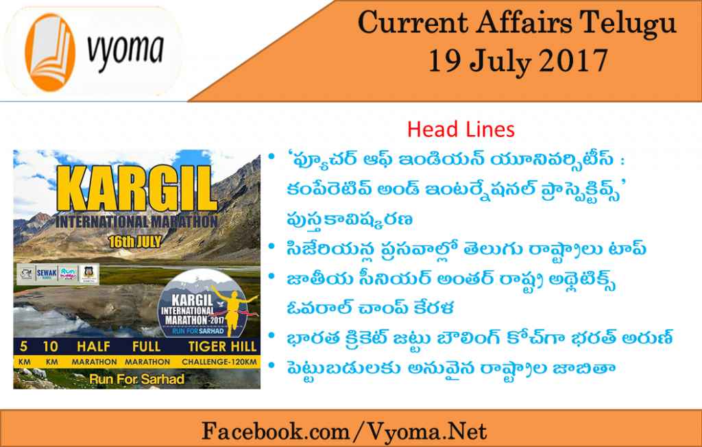 Current Affairs Telugu 19 july 2017