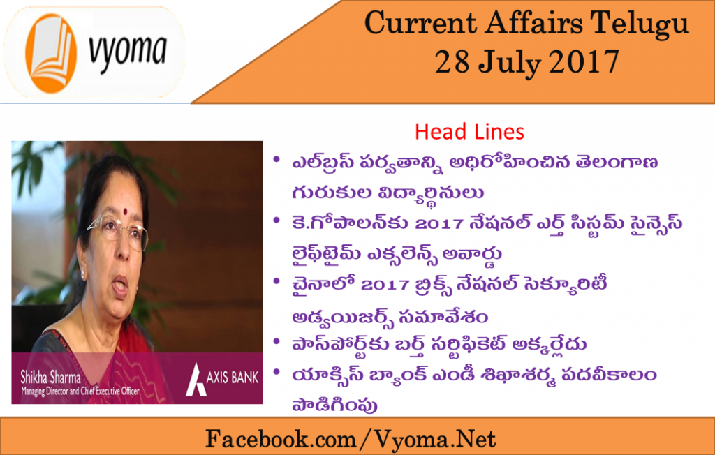 Current Affairs Telugu 28 july 2017