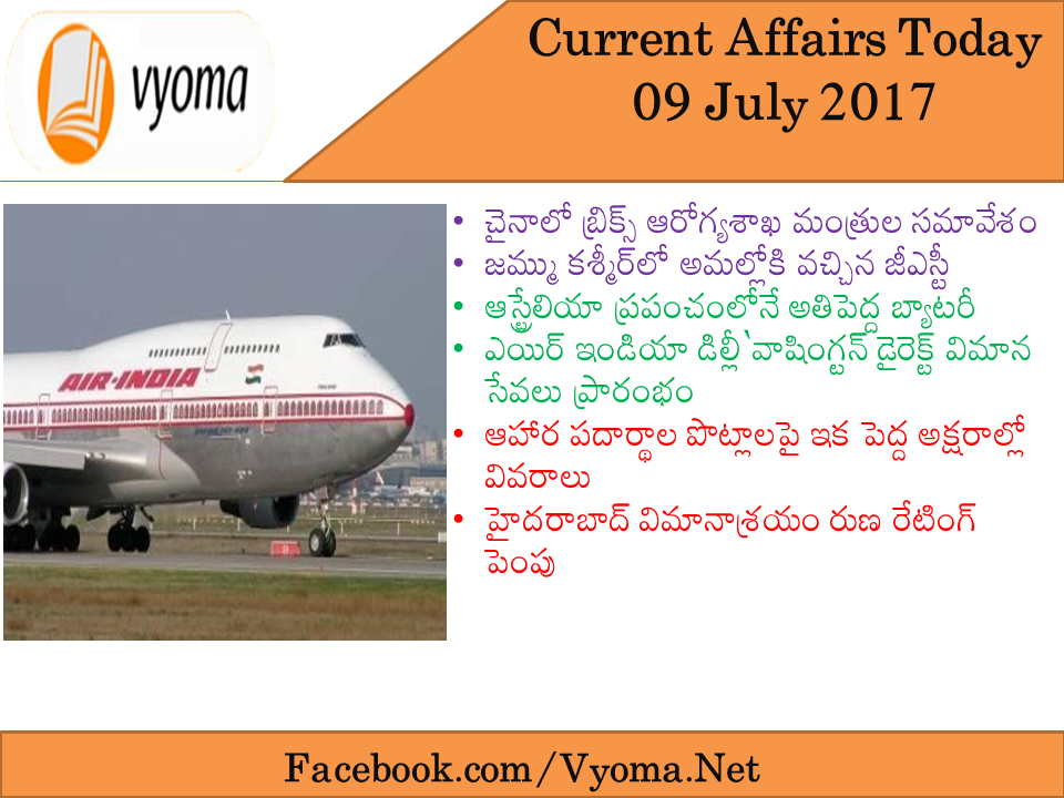 Current Affairs Telugu 09 july 2017