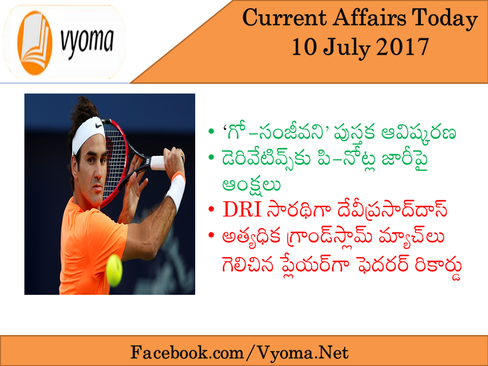 current affairs telugu 10 july 2017