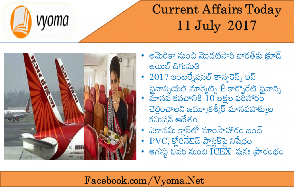 current affairs telugu 11 July 2017