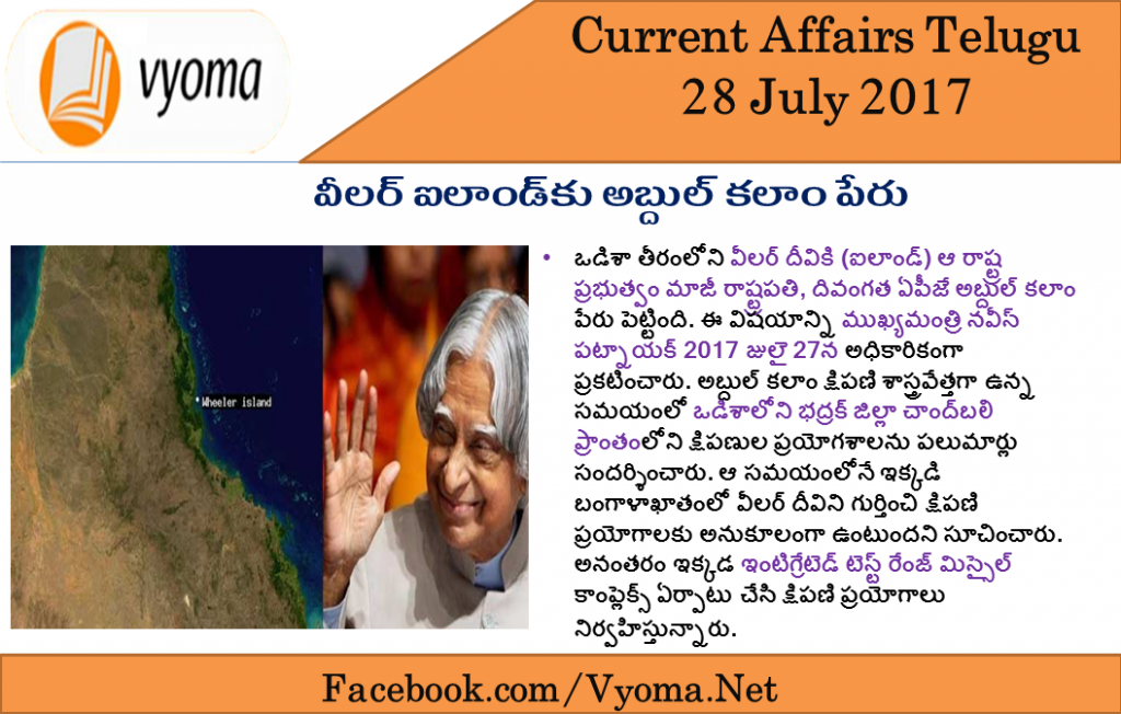 Current Affairs Today 28 july 2017