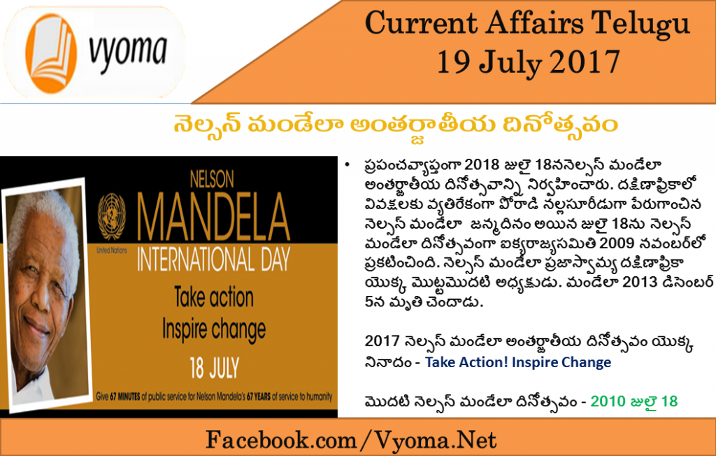 Current Affairs Today 19 july 2017