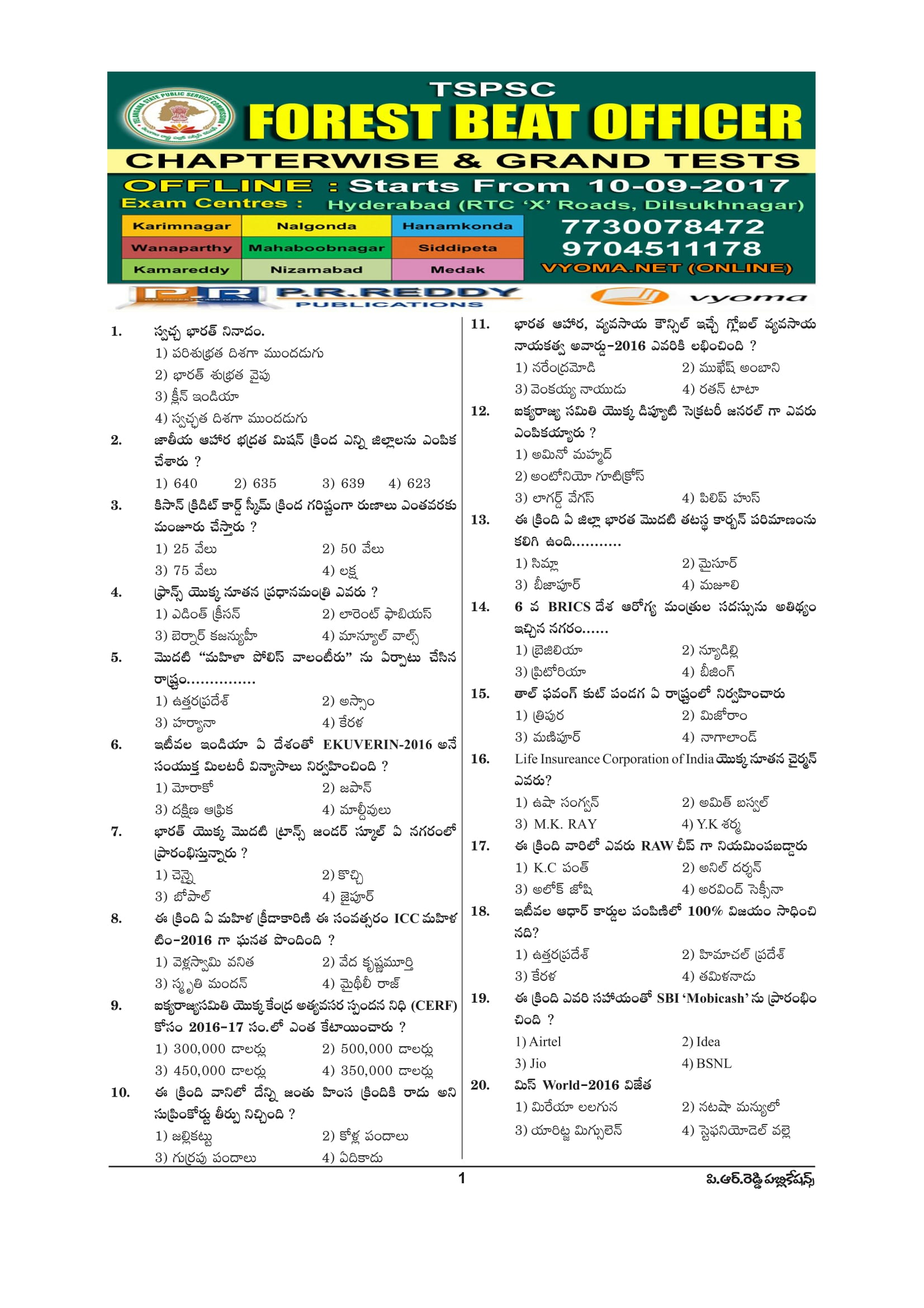 tspsc Forest Beat Officer Sample Question Paper
