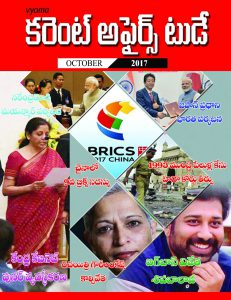 current affairs e-magazine october