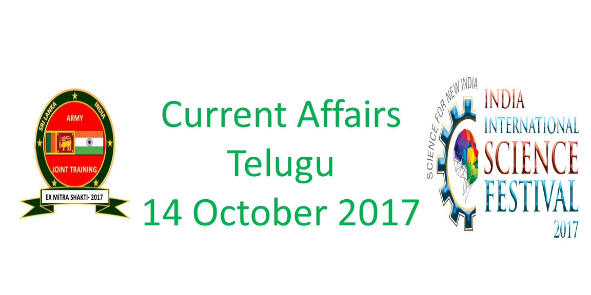 Current Affairs Telugu 14 October 2017
