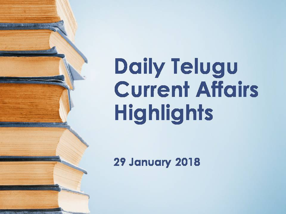 Daily Telugu Current Affairs Highlights 29 January 2018