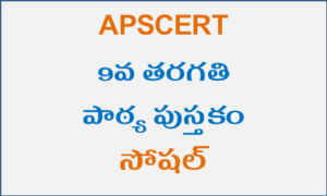 Andhra Pradesh SCERT 9th Class Social Telugu Medium Text Book
