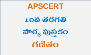 Andhra Pradesh SCERT 10th Class Maths Telugu Medium Text Book