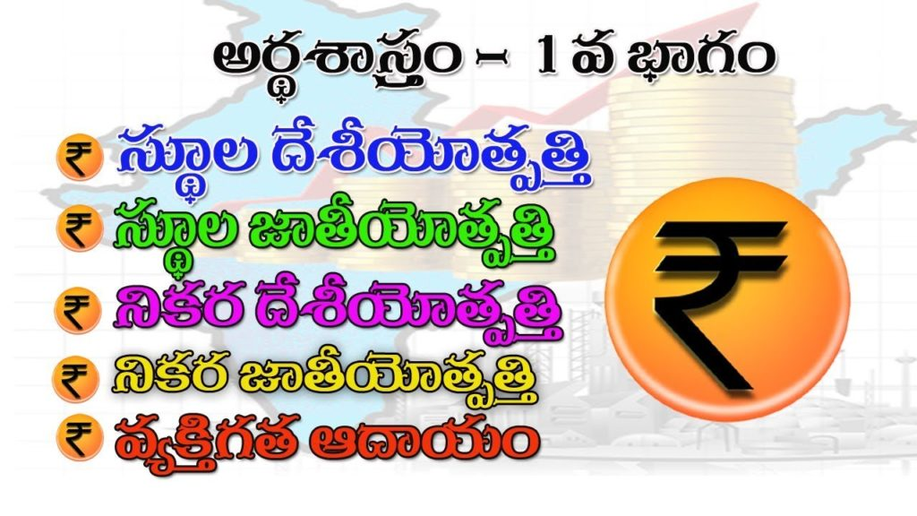 indian economy in telugu