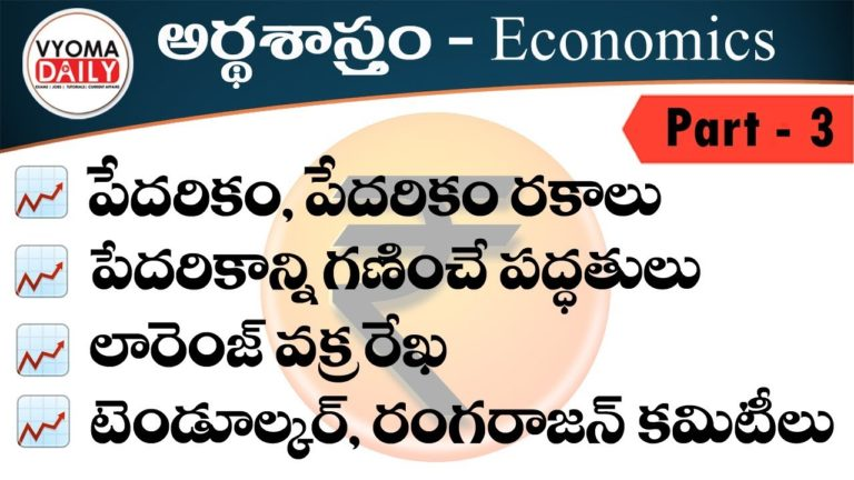 Indian Economics Telugu