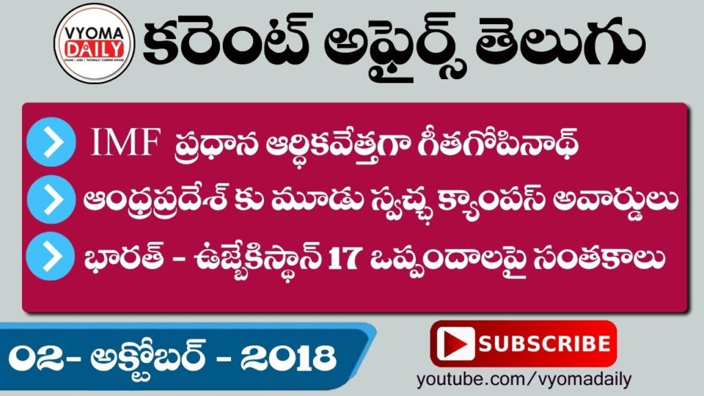 Daily Telugu Current Affairs And GK