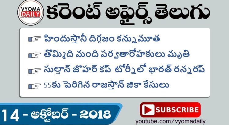 14 October Telugu Current affairs.jpg
