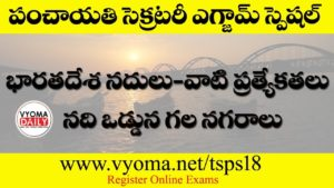 Telangana Panchayat Secretary Classes Telugu | Indian Rivers their specialties | TSPRI Exam
