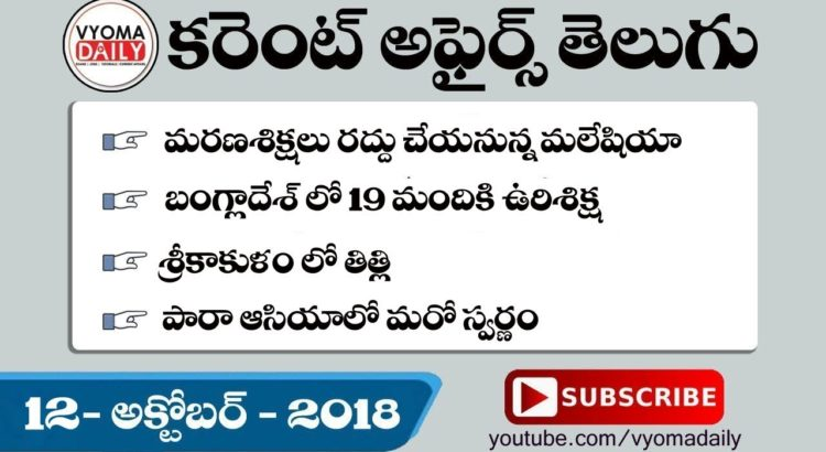 Daily Telugu Current Affairs And GK 12 October 2018