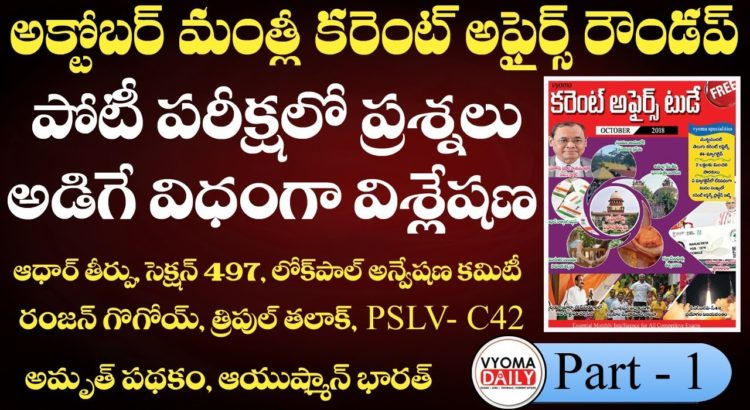 Telugu Monthly Current Affairs October 2018 Download pdf