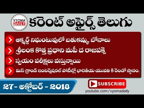 Daily Telugu Current Affairs And GK 27 October 2018