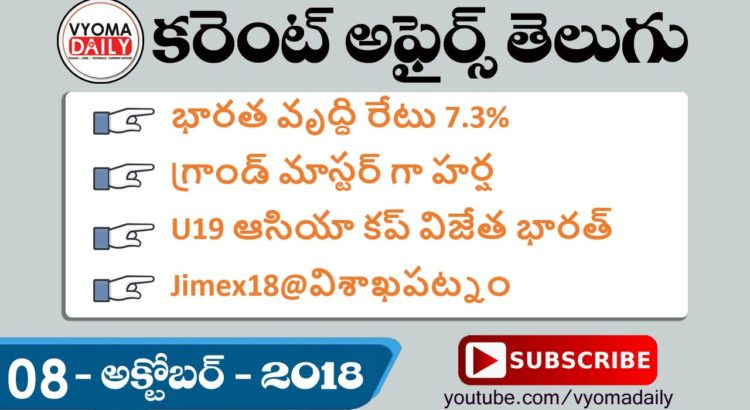 Daily Telugu Current Affairs And GK 08 October 2018