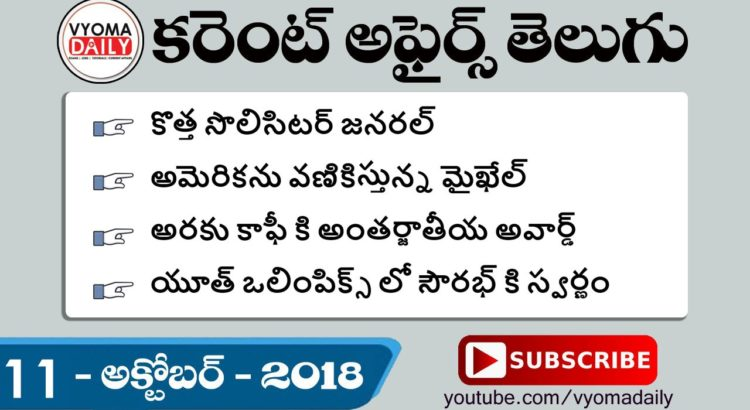 Daily Telugu Current Affairs And GK 11 October 2018