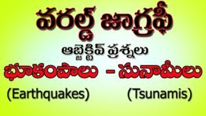 World-Geography-Earthquakes-Tsunami-Objective-Questions