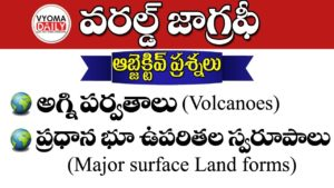 World Geography Objective Bits On Volcanoes, Major Surface Land