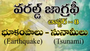 World-Geography-Telugu-Earthquakes-Tsunami