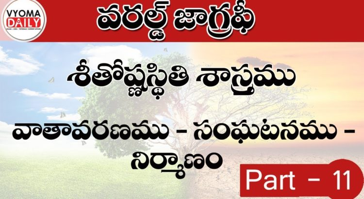 Weather-Event-Construction World Geography Telugu