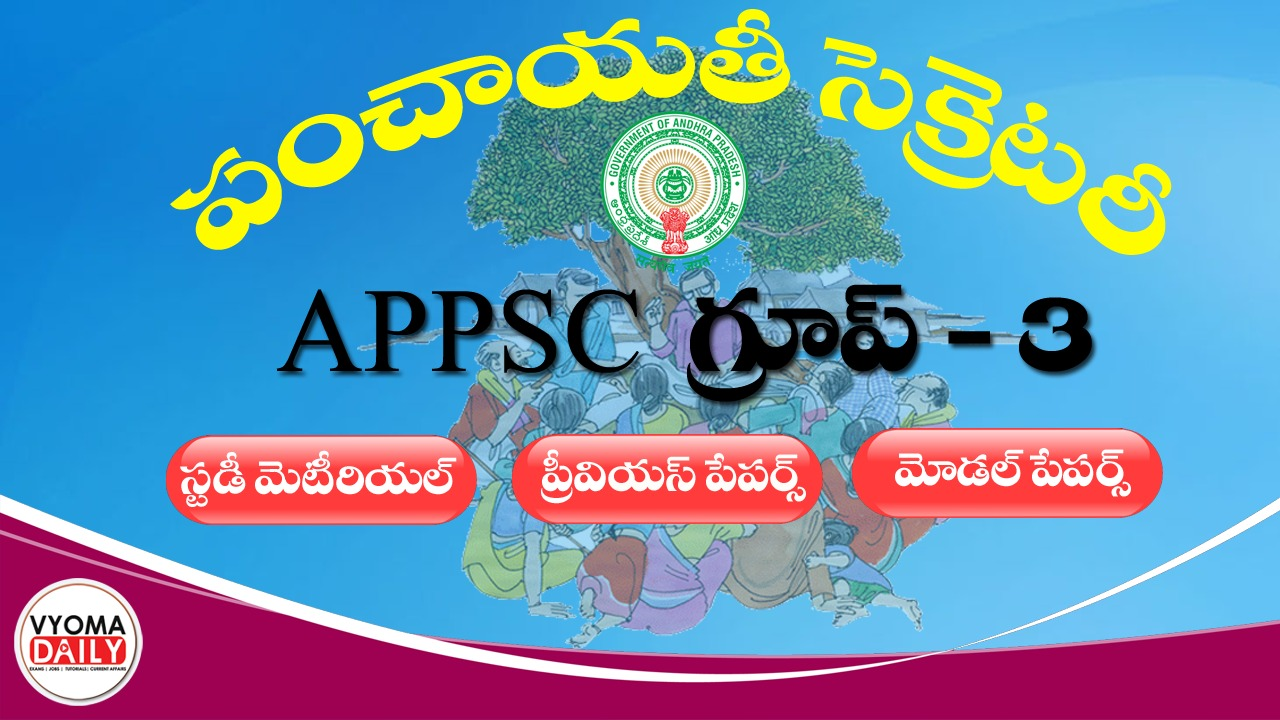 AP Panchayat Secretary Study Material, Previous Papers