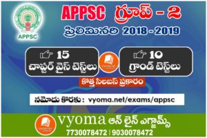 Appsc Group 2 NEW! appsc-group2-2018mock-exams-300x200