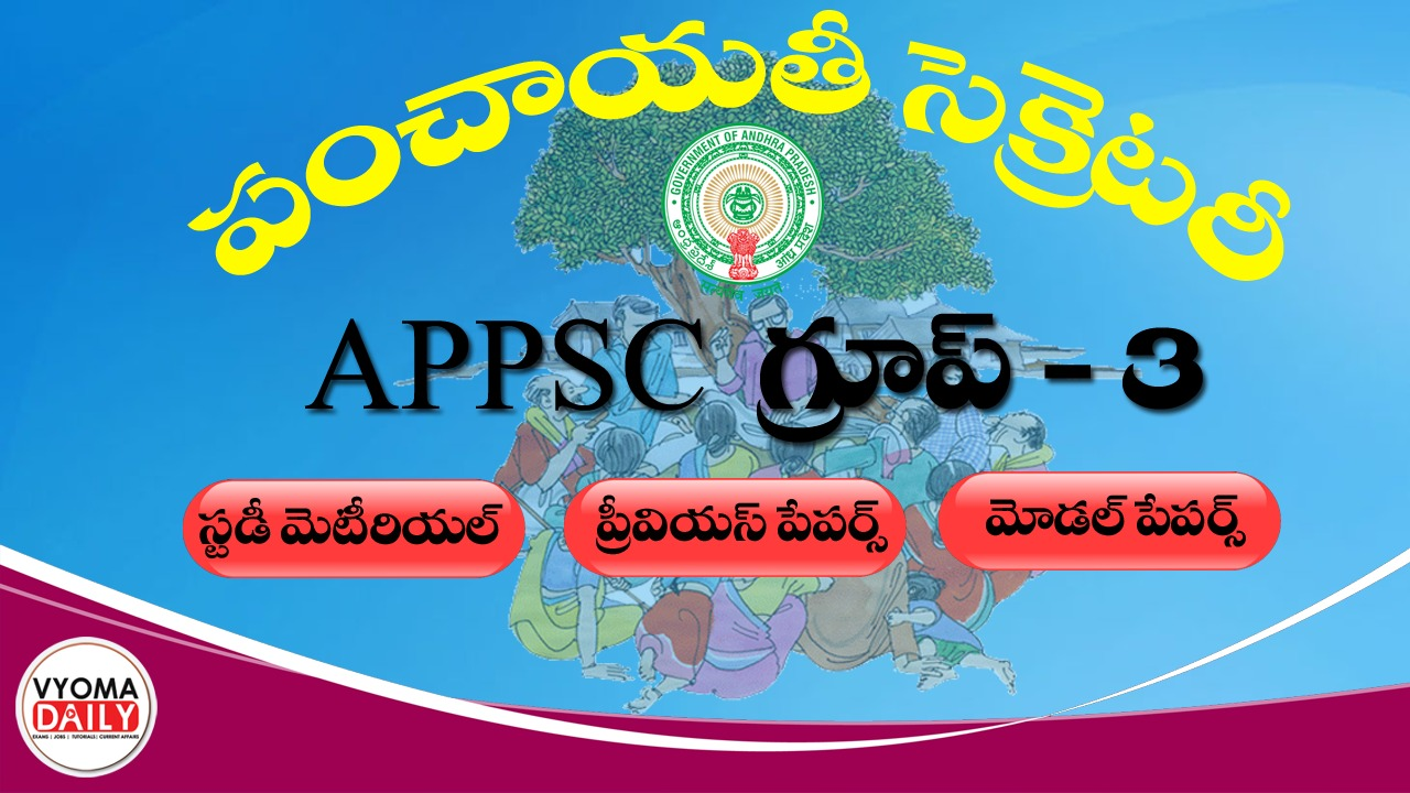 Appsc Group 3 Panchayat Secretary Previous Papers