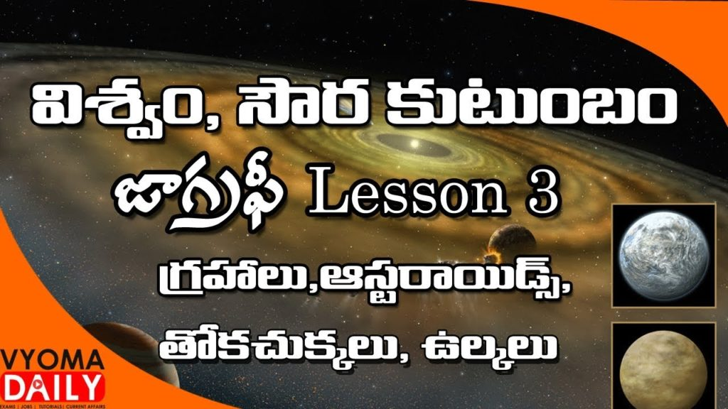 The Solar System Lesson 3 | World Geography