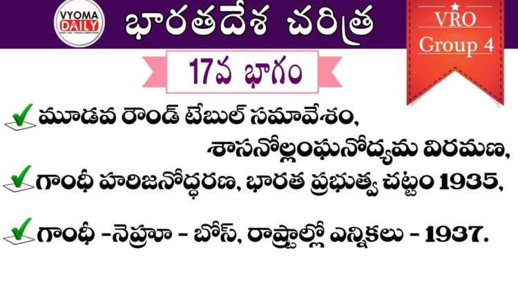 modern indian history in telugu