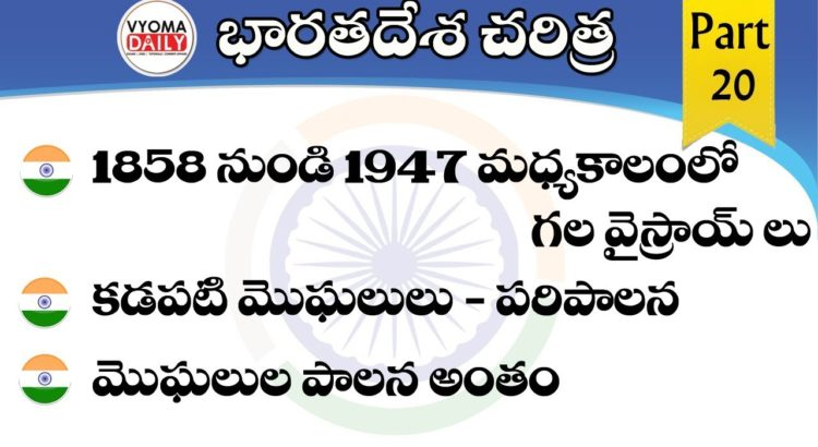modern indian history telugu