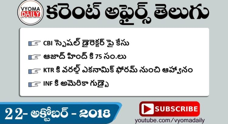 Daily Telugu Current Affairs And GK 22 October 2018