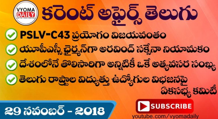 Daily Telugu Current Affairs And GK 29 November 2018