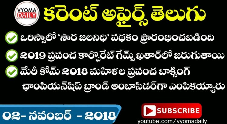 Daily Telugu Current Affairs And GK 01 November 2018