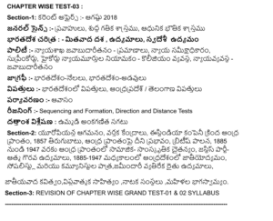 APPSC Group 2 Online Chapter Wise Test 25/11/2018
