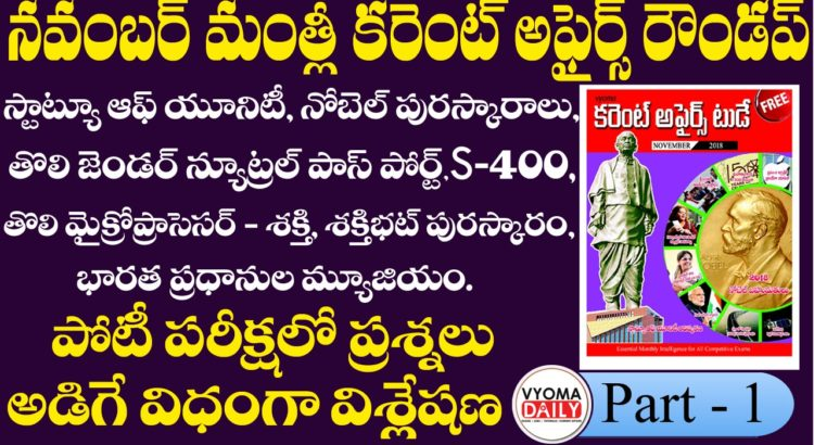 Monthly Current Affairs Video In Telugu - November