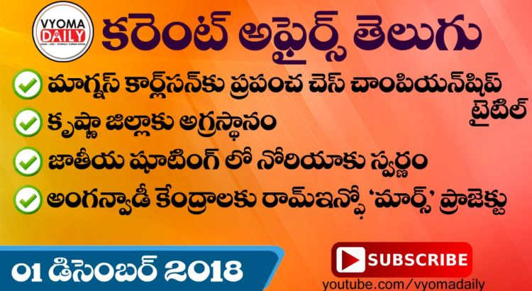 Daily Telugu Current Affairs And GK 01 December 2018