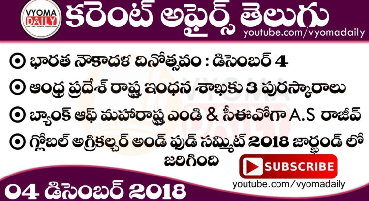 Daily Telugu Current Affairs And GK 04 December 2018